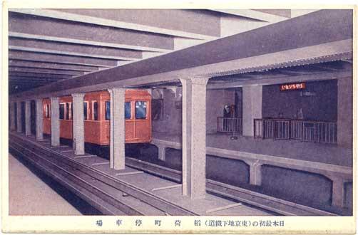 94.東京地下鉄道 :89と同一写...